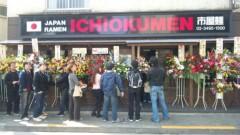 アントニオ小猪木 公式ブログ/ラーメン市屋麺開店記念 画像1