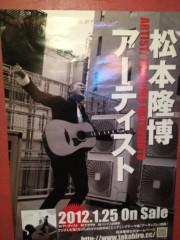 アントニオ小猪木 公式ブログ/松本隆博さんの記録 画像1