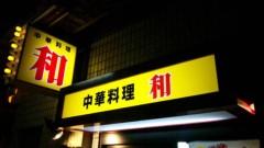 アントニオ小猪木 公式ブログ/中華料理の看板 画像1