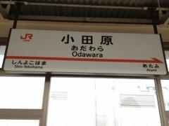 アントニオ小猪木 公式ブログ/新幹線小田原駅到着! 画像1
