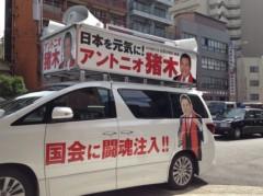 アントニオ小猪木 公式ブログ/大阪での選挙応援活動続き 画像1
