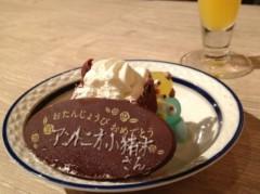 アントニオ小猪木 公式ブログ/誕生日ケーキに 画像1