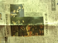 アントニオ小猪木 公式ブログ/HERO東京新聞夕刊 画像1