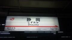 アントニオ小猪木 公式ブログ/静岡駅緊急強制下車 画像1