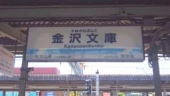 アントニオ小猪木 公式ブログ/金沢文庫駅 画像1