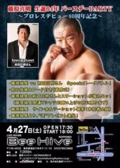 アントニオ小猪木 公式ブログ/4/27藤原組長誕生会告知! 画像1