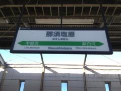 アントニオ小猪木 公式ブログ/那須塩原駅に到着! 画像1