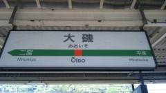 アントニオ小猪木 公式ブログ/大阪から大磯 画像1