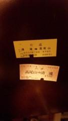 アントニオ小猪木 公式ブログ/懐かしの切符 画像1