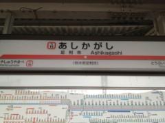アントニオ小猪木 公式ブログ/栃木県足利市へ 画像1