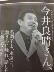 アントニオ小猪木 公式ブログ/さよなら今井良晴さん 画像1