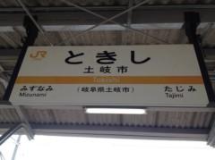 アントニオ小猪木 公式ブログ/岐阜県土岐市へ 画像1