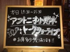 アントニオ小猪木 公式ブログ/所沢トークショー実現! 画像1