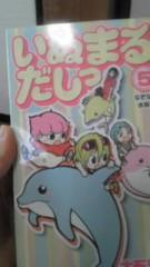 アントニオ小猪木 公式ブログ/漫画に!? 画像1