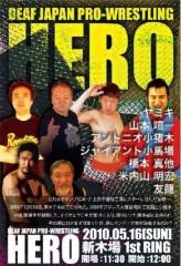 アントニオ小猪木 公式ブログ/ 16日HERO新木場大会出場! 画像1