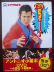アントニオ小猪木 公式ブログ/DVD詳細告知 画像1