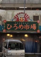 アントニオ小猪木 公式ブログ/ひろめ市場 画像1