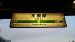 アントニオ小猪木 公式ブログ/大阪から相模原 画像1