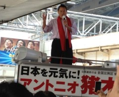 アントニオ小猪木 公式ブログ/大阪に本物登場! 画像1