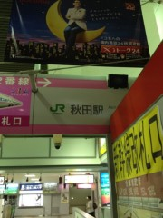 アントニオ小猪木 公式ブログ/秋田駅到着! 画像1
