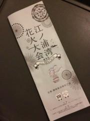 アントニオ小猪木 公式ブログ/江ノ浦湾花火大会告知 画像1