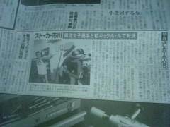 アントニオ小猪木 公式ブログ/本日の東スポに! 画像1
