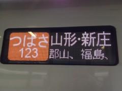 アントニオ小猪木 公式ブログ/気になる新幹線!? 画像1