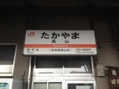 アントニオ小猪木 公式ブログ/大阪から高山へ 画像1