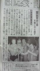 アントニオ小猪木 公式ブログ/本日デイリースポーツ 画像1