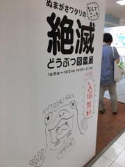 アントニオ小猪木 公式ブログ/絶滅どうぶつ図鑑展へ 画像1