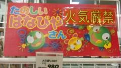 アントニオ小猪木 公式ブログ/花火で火気厳禁!? 画像1