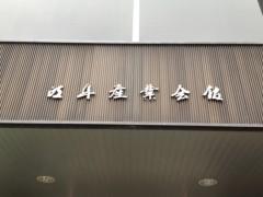 アントニオ小猪木 公式ブログ/岐阜産業会館到着! 画像1