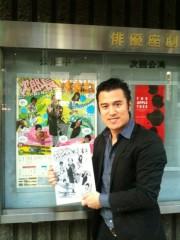 アントニオ小猪木 公式ブログ/日本喜劇人協会公演鑑賞 画像1