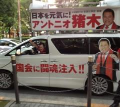 アントニオ小猪木 公式ブログ/選挙カーに乗って 画像1