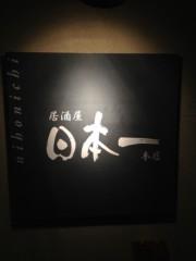 アントニオ小猪木 公式ブログ/居酒屋日本一 画像1