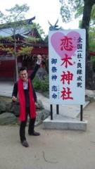 アントニオ小猪木 公式ブログ/恋木神社だどっ 画像1