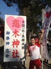 アントニオ小猪木 公式ブログ/恋木神社を通じて 画像1