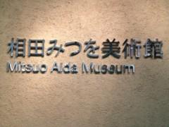 アントニオ小猪木 公式ブログ/相田みつを美術館へ 画像1