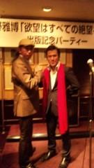 アントニオ小猪木 公式ブログ/天野雅博出版記念パーティー 画像1
