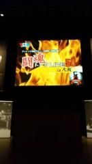 アントニオ小猪木 公式ブログ/闘魂ライブ大阪 画像1