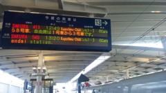 アントニオ小猪木 公式ブログ/九州新幹線 画像1