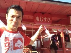 アントニオ小猪木 公式ブログ/恋むすびの前で写真! 画像1