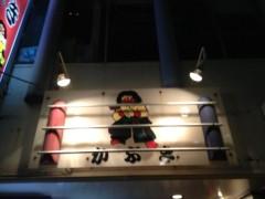 アントニオ小猪木 公式ブログ/入院前夜に 画像1