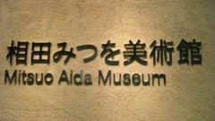 アントニオ小猪木 公式ブログ/相田みつを美術館 画像1