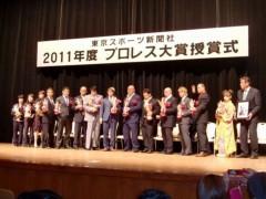 アントニオ小猪木 公式ブログ/2011年プロレス大賞授賞式 画像1