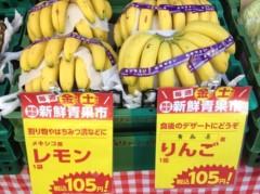 アントニオ小猪木 公式ブログ/そんなバナナ! 画像1