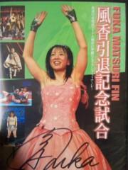 アントニオ小猪木 公式ブログ/風香DVD出演! 画像1