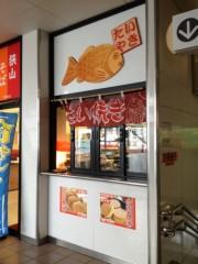 アントニオ小猪木 公式ブログ/東村山駅のたいやき 画像1