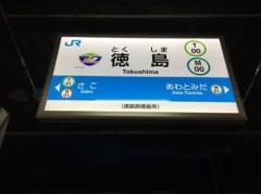 アントニオ小猪木 公式ブログ/朝5時徳島出発! 画像1