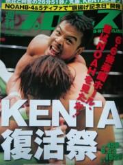 アントニオ小猪木 公式ブログ/必見!週刊プロレス! 画像1